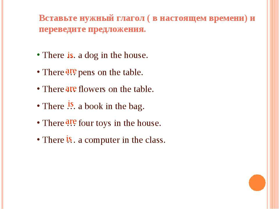 Вставьте нужный глагол ( в настоящем времени) и переведите предложения. There...