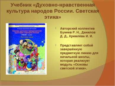 Учебник «Духовно-нравственная культура народов России. Светская этика» Авторс...