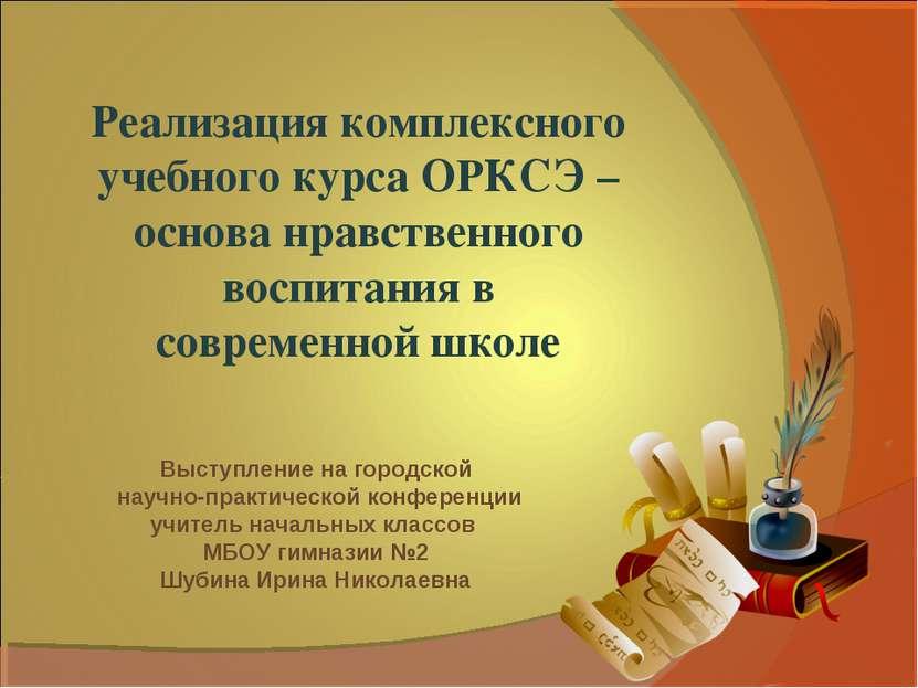 Выступление на городской научно-практической конференции учитель начальных кл...