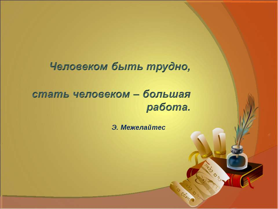 Э. Межелайтес