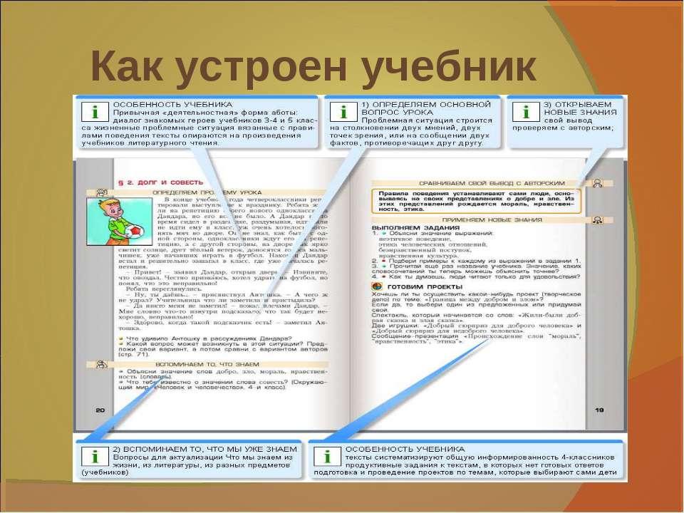 Как устроен учебник