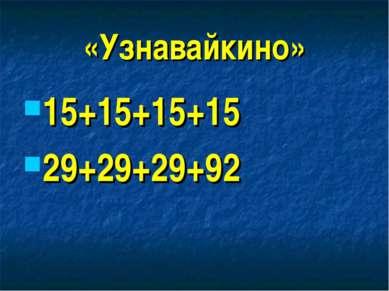 «Узнавайкино» 15+15+15+15 29+29+29+92
