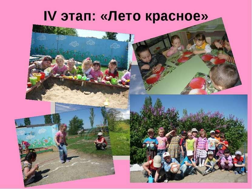 IV этап: «Лето красное»