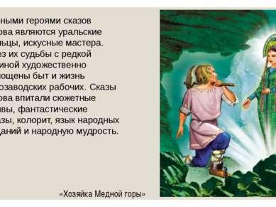 Главными героями сказов Бажова являются уральские умельцы, искусные мастера. ...