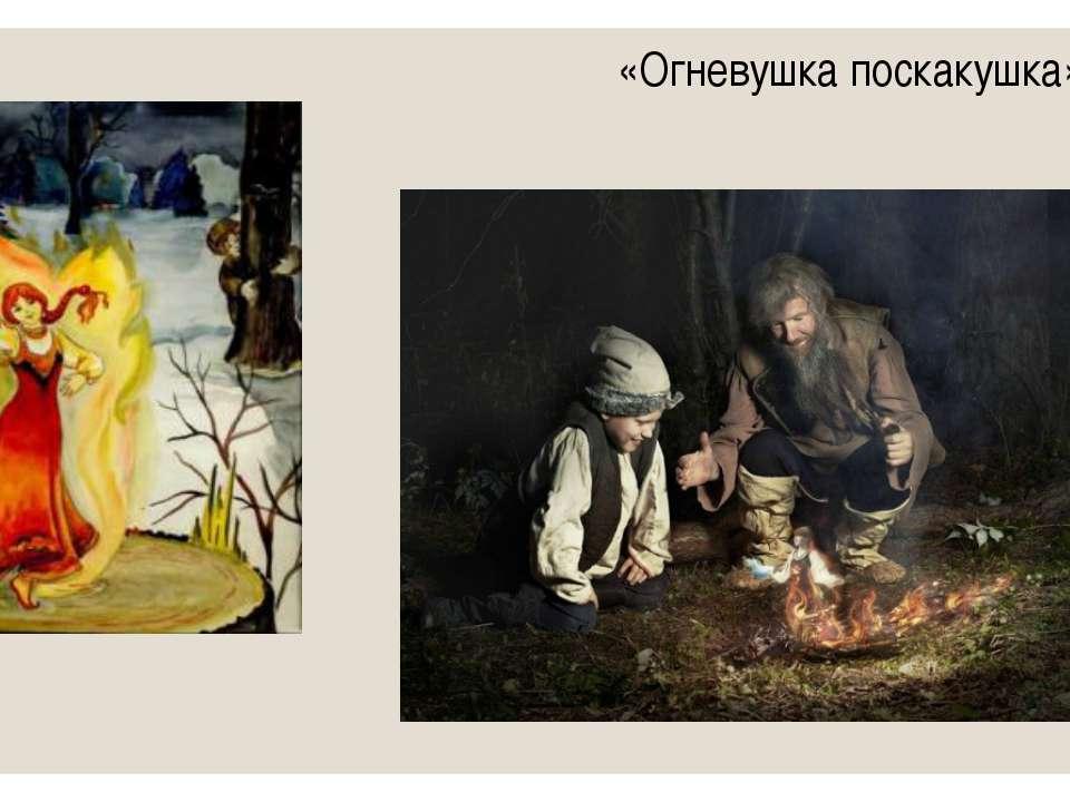 «Огневушка поскакушка»