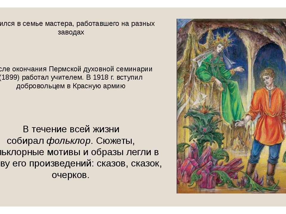 Родился в семье мастера, работавшего на разных заводах После окончания Пермск...