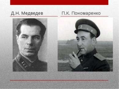 Д.Н. Медведев П.К. Пономаренко