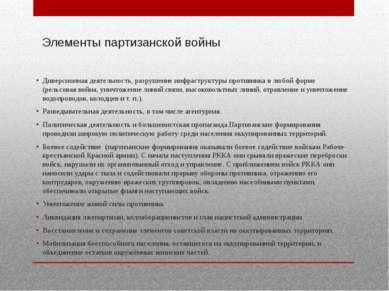 Элементы партизанской войны Диверсионная деятельность, разрушение инфраструкт...