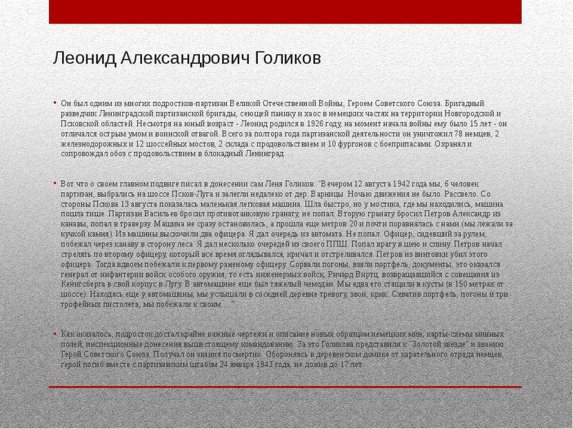 Леонид Александрович Голиков Он был одним из многих подростков-партизан Велик...