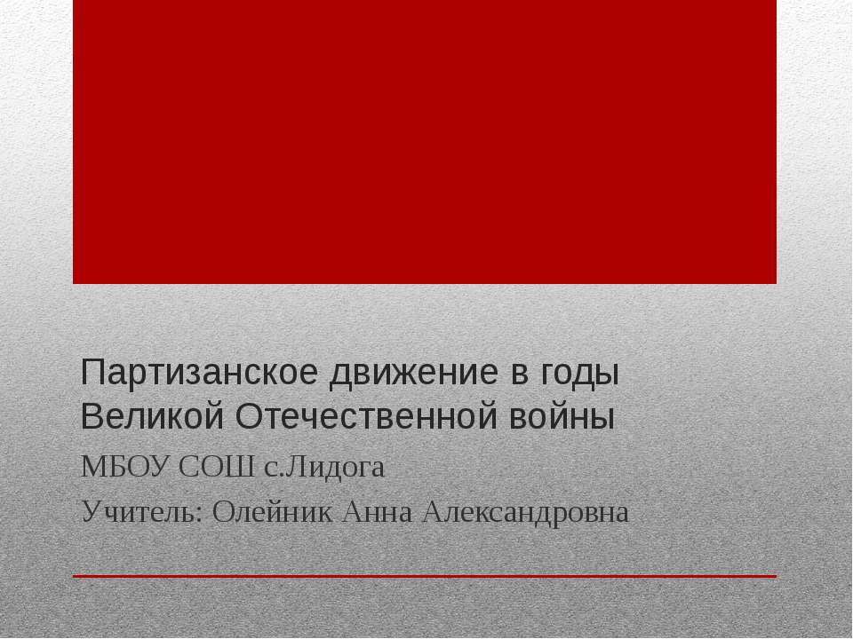Партизанское движение в годы Великой Отечественной войны МБОУ СОШ с.Лидога Уч...