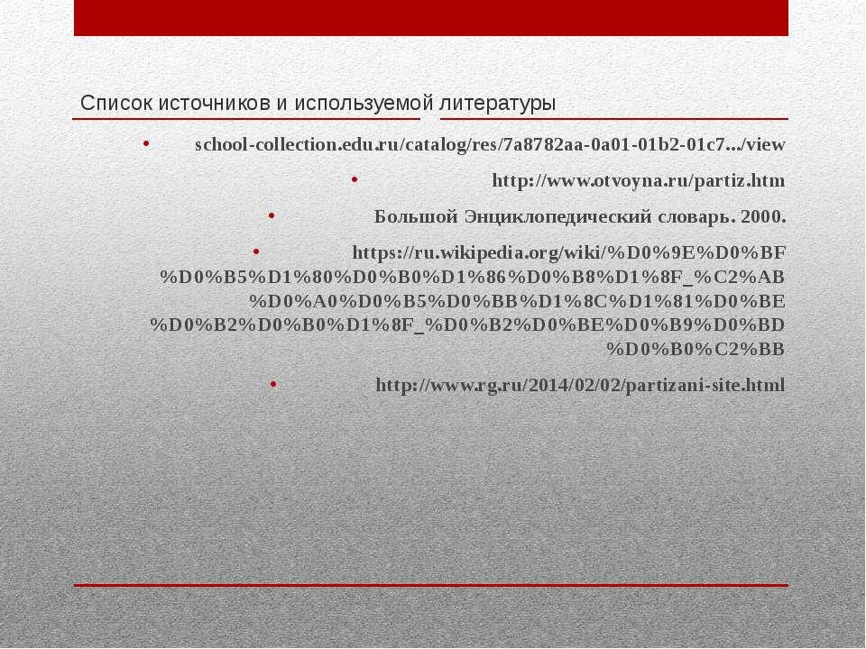 Список источников и используемой литературы school-collection.edu.ru/catalog/...