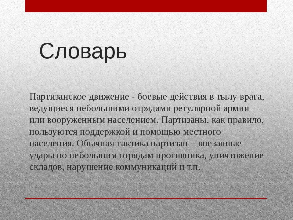 Словарь Партизанское движение - боевые действия в тылу врага, ведущиеся небол...