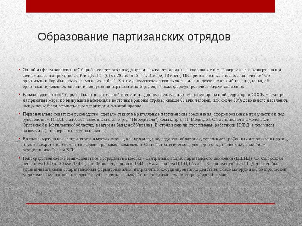 Образование партизанских отрядов Одной из форм вооруженной борьбы советского ...