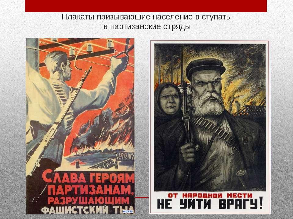 Плакаты призывающие население в ступать в партизанские отряды