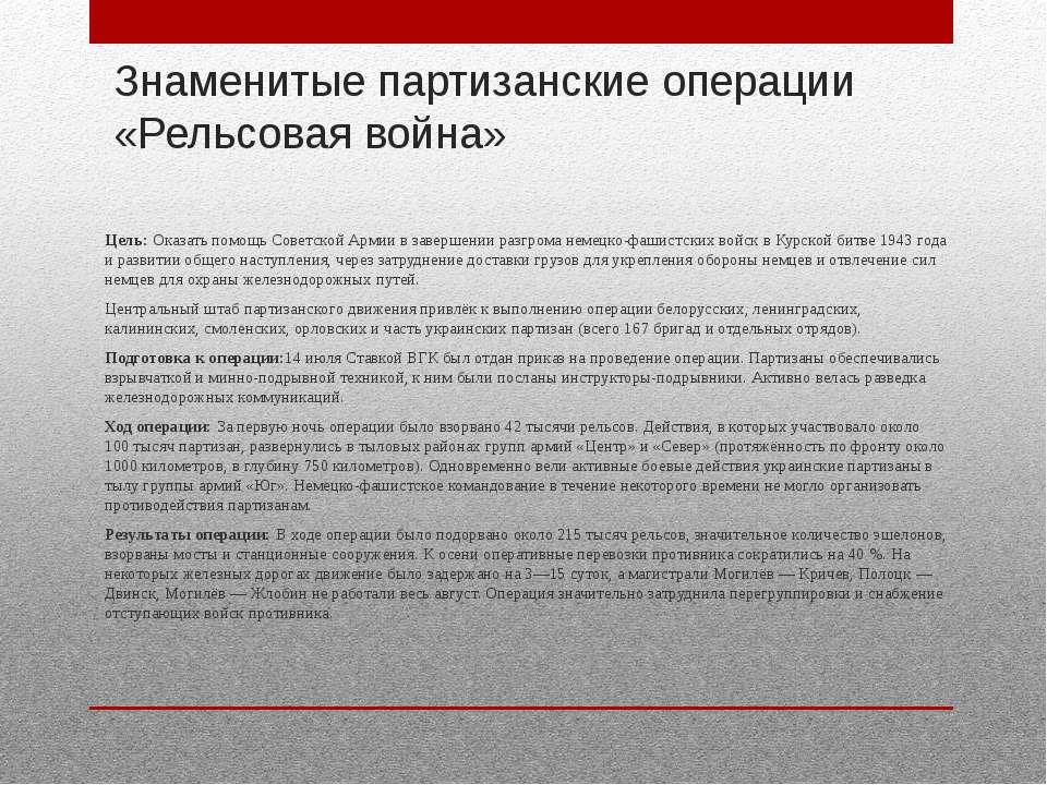 Знаменитые партизанские операции «Рельсовая война» Цель: Оказать помощь Совет...