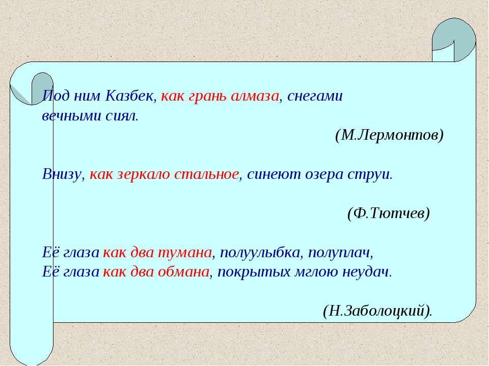 Под ним Казбек, как грань алмаза, снегами вечными сиял. (М.Лермонтов) Внизу, ...