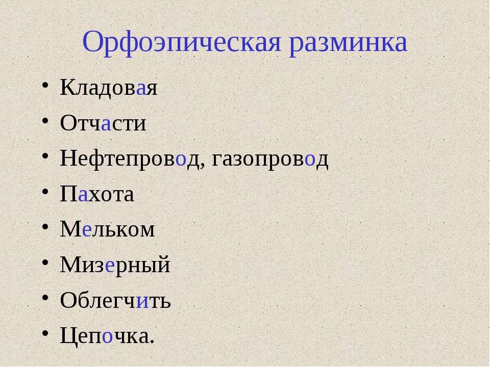 Орфоэпическая разминка Кладовая Отчасти Нефтепровод, газопровод Пахота Мелько...