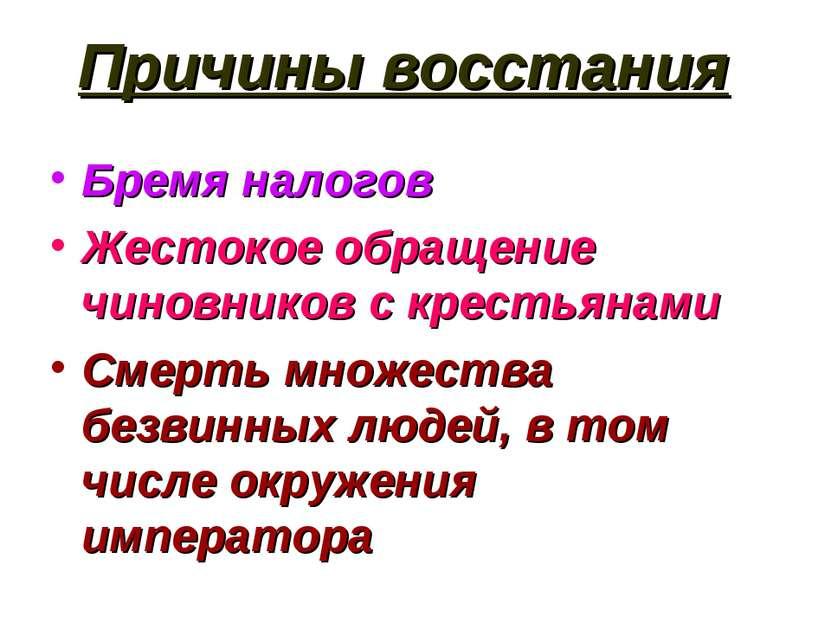 Причины восстания Бремя налогов Жестокое обращение чиновников с крестьянами С...
