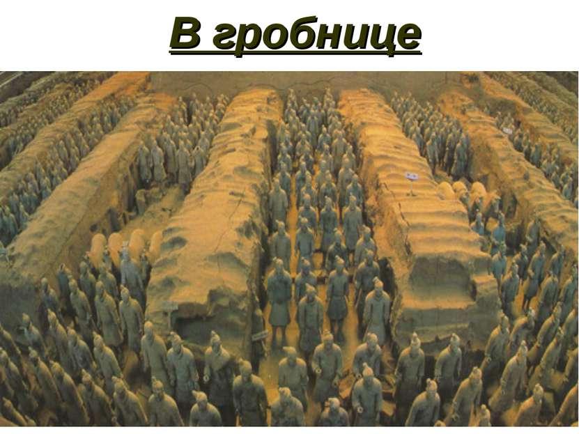 В гробнице