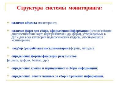 Структура системы мониторинга: наличие объекта мониторинга; наличие форм для ...