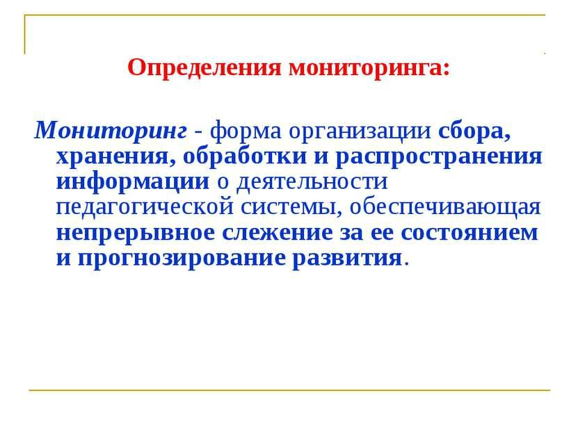 Определения мониторинга: Мониторинг - форма организации сбора, хранения, обра...