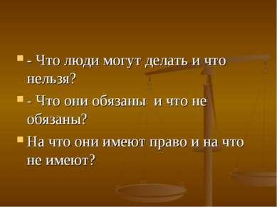 - Что люди могут делать и что нельзя? - Что они обязаны и что не обязаны? Н...