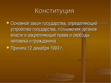 Конституция Основной закон государства, определяющий устройство государства, ...