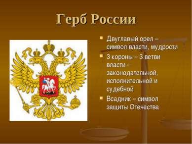 Герб России Двуглавый орел – символ власти, мудрости 3 короны – 3 ветви власт...