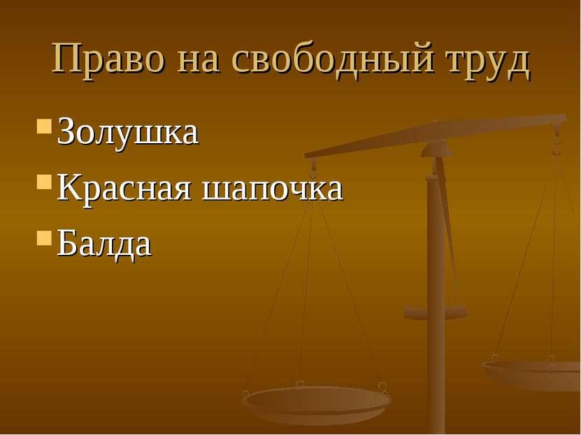 Право на свободный труд Золушка Красная шапочка Балда