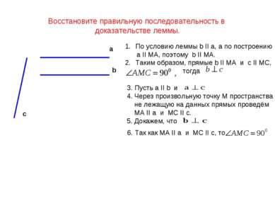 Восстановите правильную последовательность в доказательстве леммы. a b c По у...