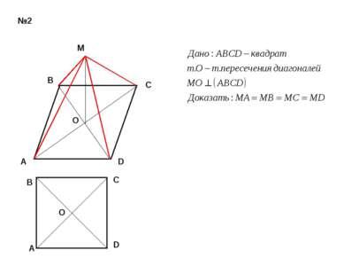 №2 M A B C D O A B C D O