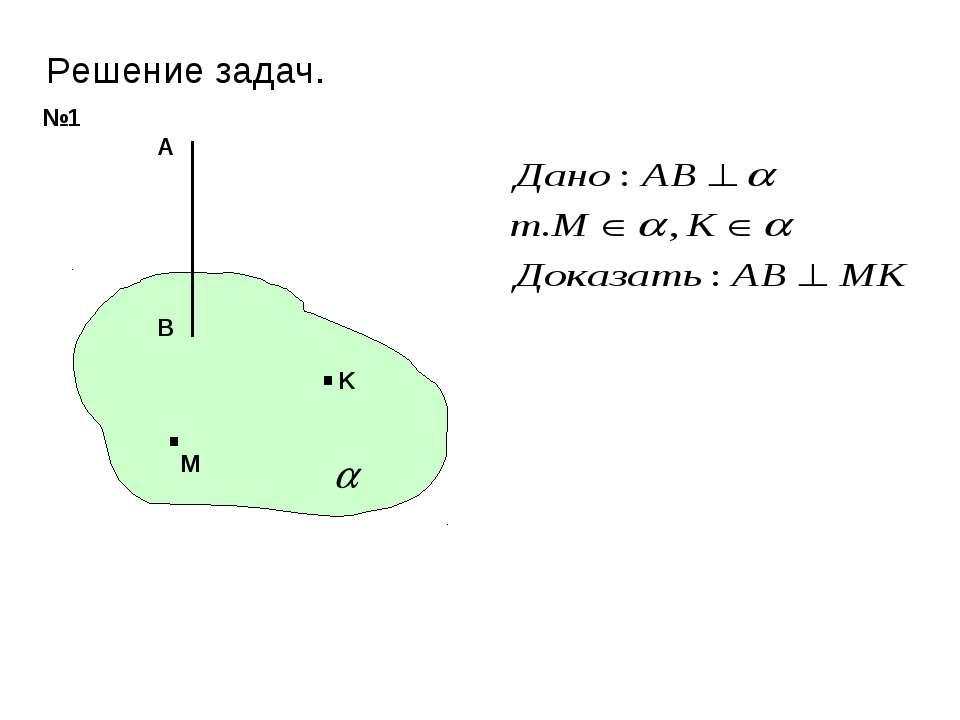 Решение задач. №1 A B . . M K