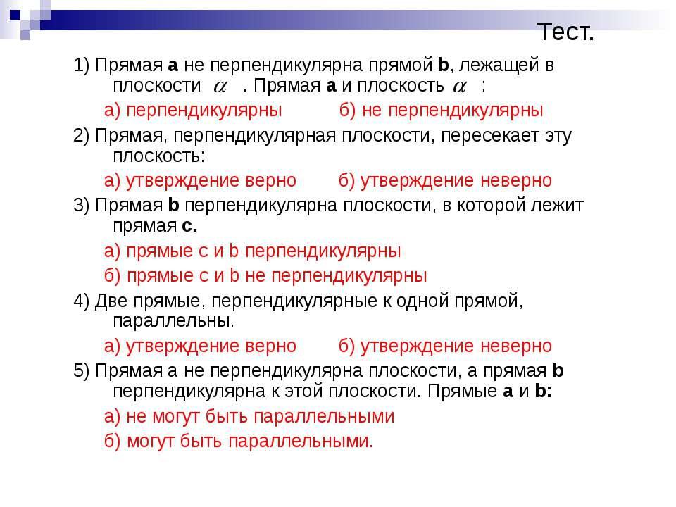 Тест. 1) Прямая a не перпендикулярна прямой b, лежащей в плоскости . Прямая a...