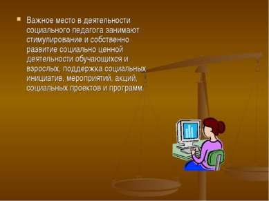 Важное место в деятельности социального педагога занимают стимулирование и со...