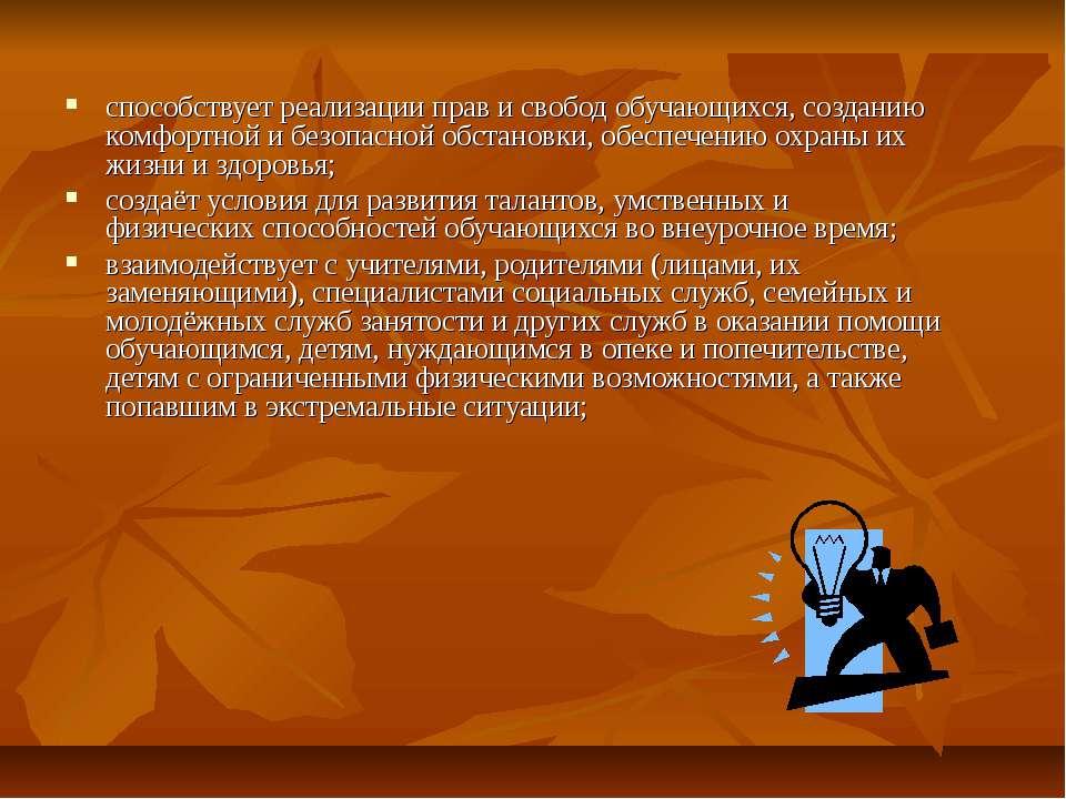 способствует реализации прав и свобод обучающихся, созданию комфортной и безо...