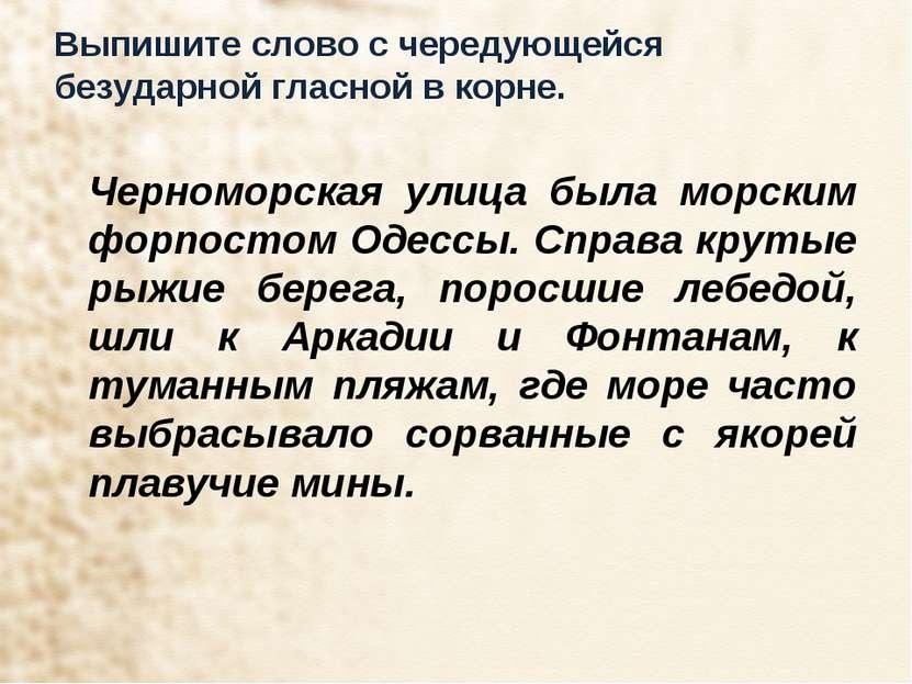 Выпишите слово с чередующейся безударной гласной в корне. Черноморская улица ...