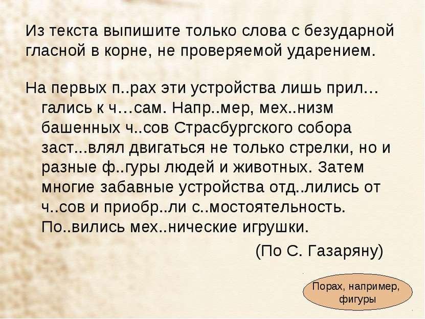 Из текста выпишите только слова с безударной гласной в корне, не проверяемой ...