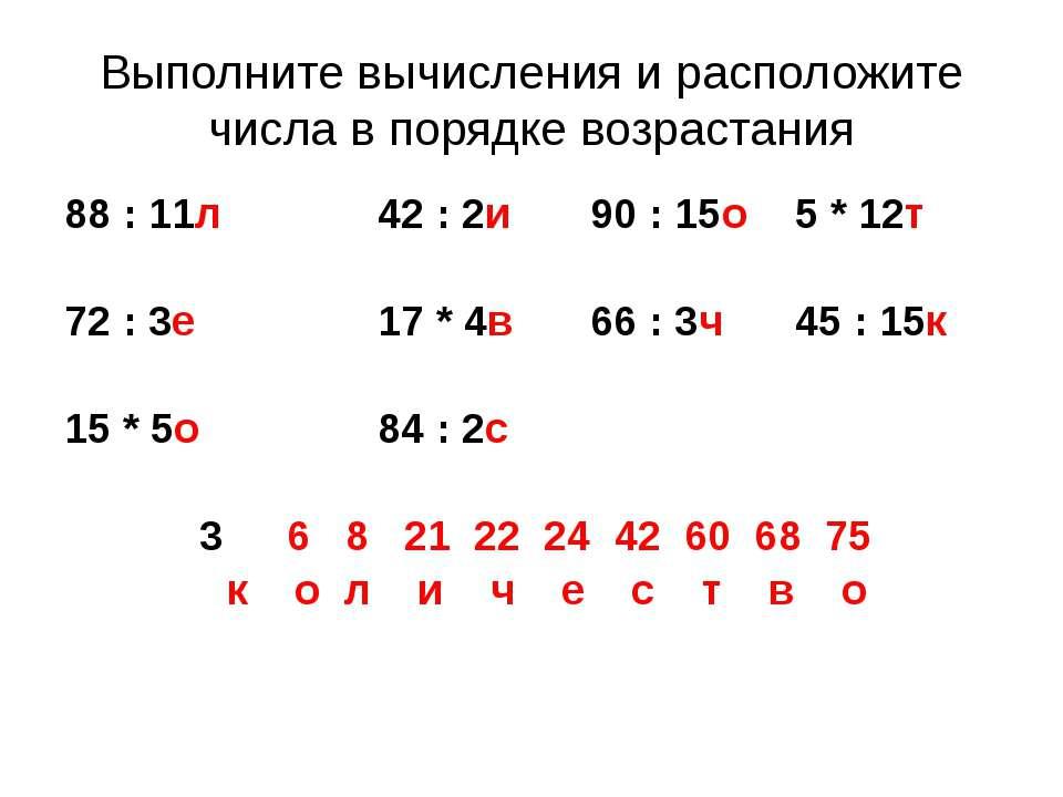 Выполните вычисления и расположите числа в порядке возрастания 88 : 11л 42 : ...