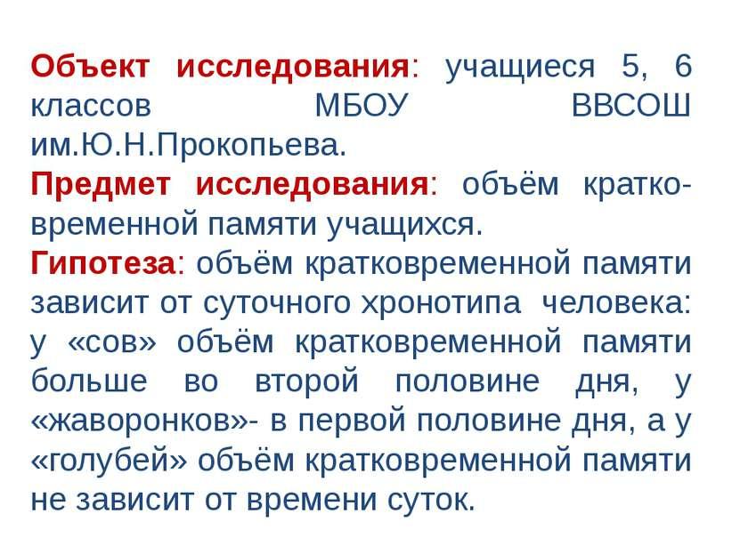 Объект исследования: учащиеся 5, 6 классов МБОУ ВВСОШ им.Ю.Н.Прокопьева. Пред...