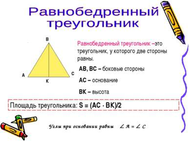 А В С К Равнобедренный треугольник –это треугольник, у которого две стороны р...