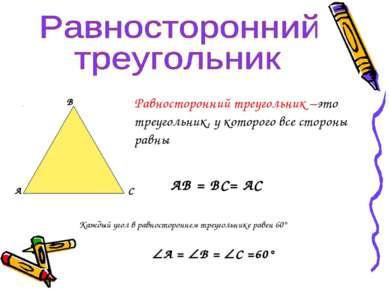 А В С Равносторонний треугольник –это треугольник, у которого все стороны рав...