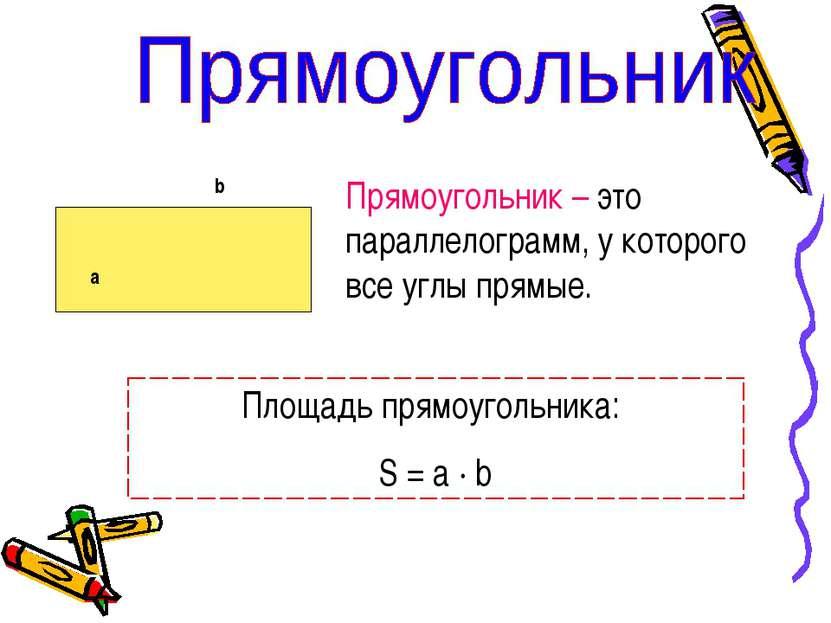 а b Прямоугольник – это параллелограмм, у которого все углы прямые. Площадь п...