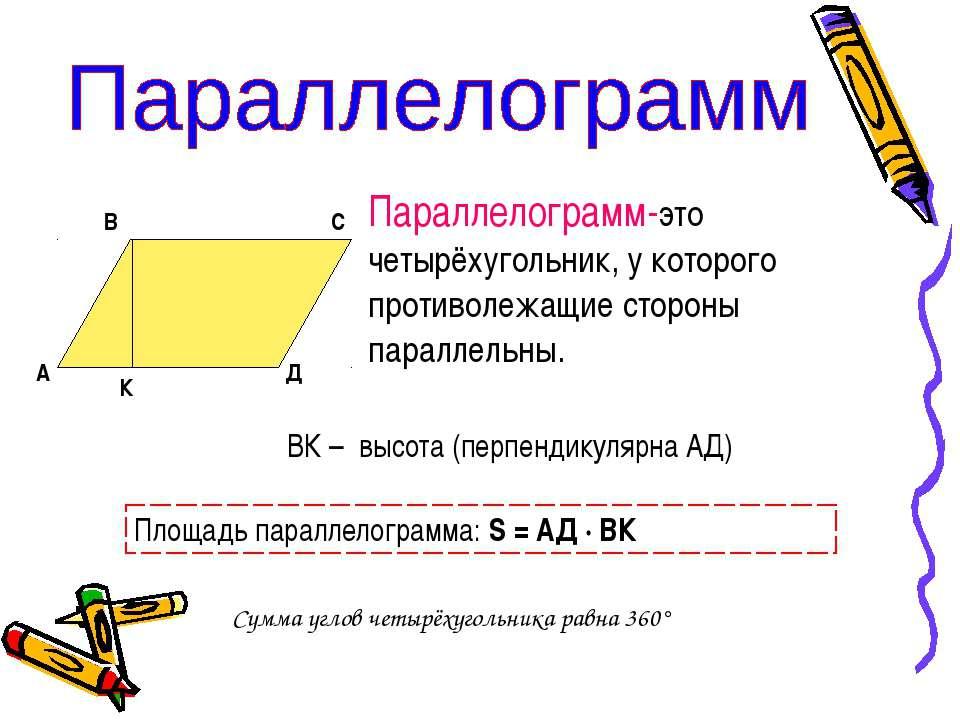 А В С Д К Параллелограмм-это четырёхугольник, у которого противолежащие сторо...