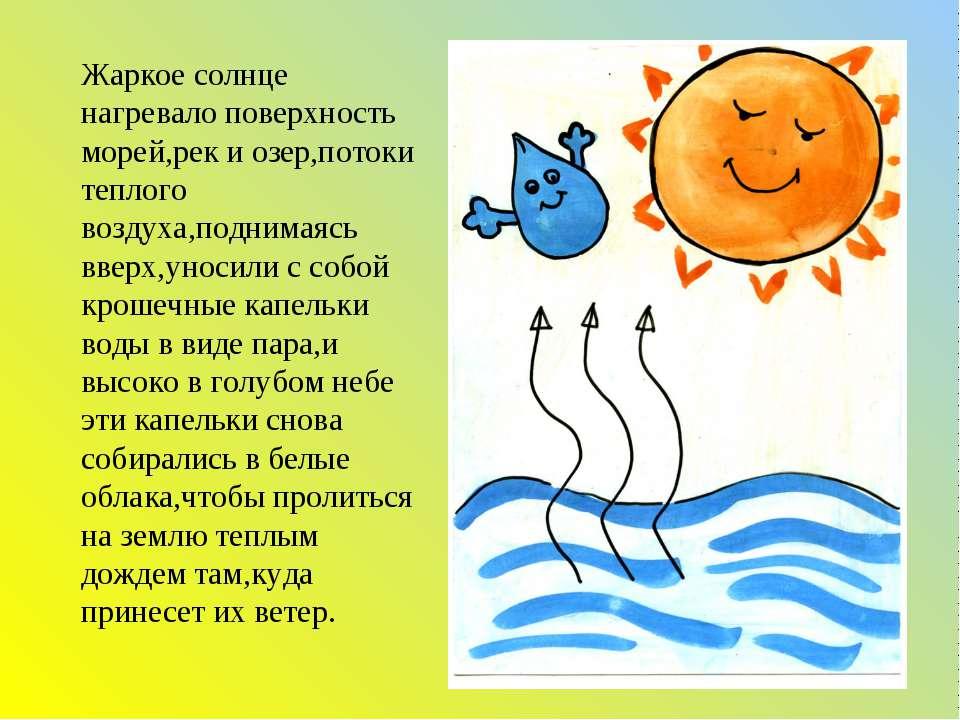 Жаркое солнце нагревало поверхность морей,рек и озер,потоки теплого воздуха,п...