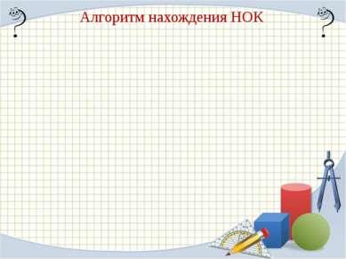 Пропорции Частное двух чисел называется ____________ Равенство двух отношений...
