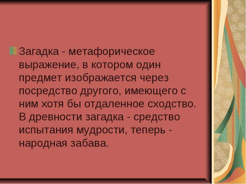 Загадка - метафорическое выражение, в котором один предмет изображается через...