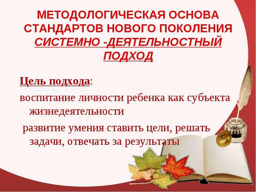МЕТОДОЛОГИЧЕСКАЯ ОСНОВА СТАНДАРТОВ НОВОГО ПОКОЛЕНИЯ СИСТЕМНО -ДЕЯТЕЛЬНОСТНЫЙ ...