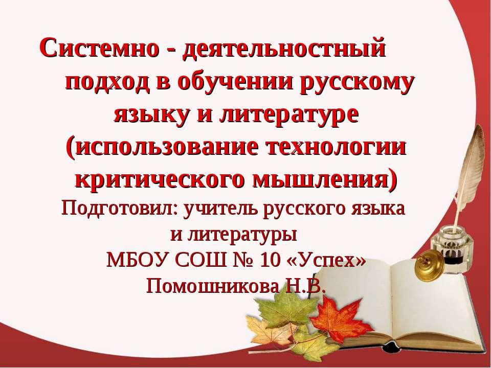 Системно - деятельностный подход в обучении русскому языку и литературе (испо...