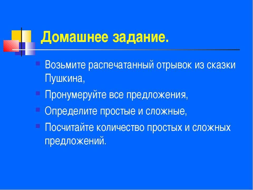 Домашнее задание. Возьмите распечатанный отрывок из сказки Пушкина, Пронумеру...