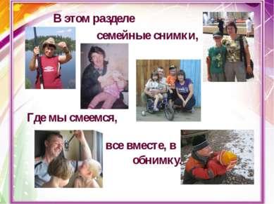 В этом разделе Где мы смеемся, все вместе, в обнимку. семейные снимки,
